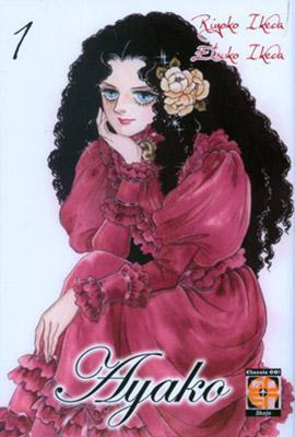 Ayako vol. 1