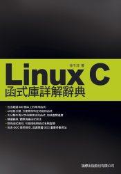 Linux C函式庫詳解辭典