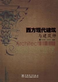 西方现代建筑与建筑师