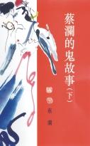 蔡瀾的鬼故事(下)