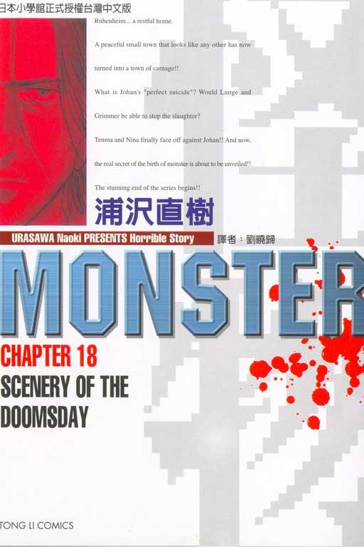 怪物MONSTER 18