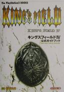 キングスフィールド4公式ガイドブック