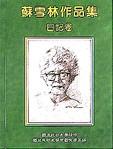 蘇雪林作品集.日記卷