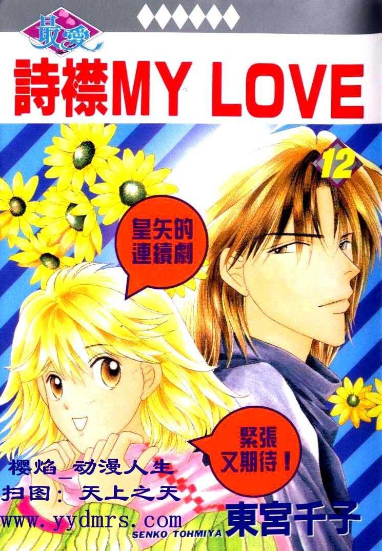 詩襟my love12