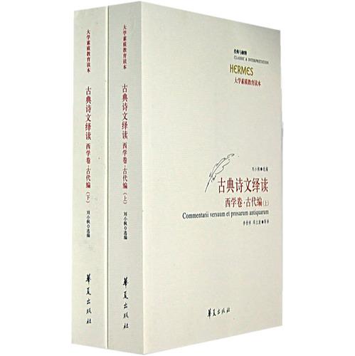 古典诗文绎读 西学卷·古代编