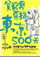 貧窮男惡搞東京500天