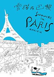 雪貓在巴黎