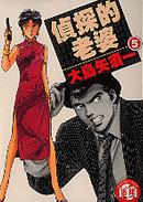 偵探的老婆 5