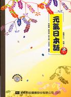 元氣日本語(附學習光碟片)(修訂版)