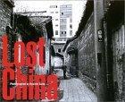 Lost China―斎藤亮一写真集