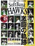 応援ありがとう!2005福岡ソフトバンクホークス激闘の軌跡