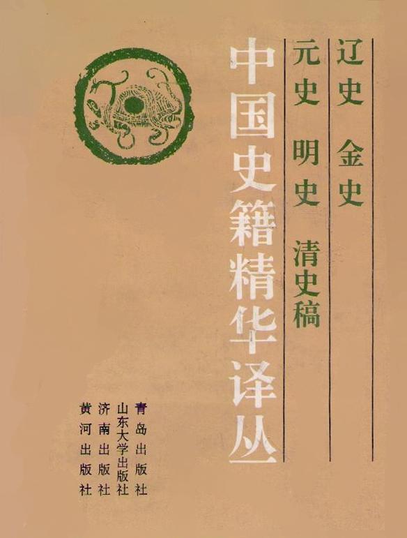 中国史籍精华译丛