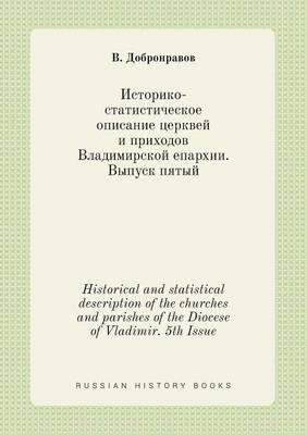 Historical and Statistical Description of the Churches and Parishes of the Diocese of Vladimir. 5th Issue