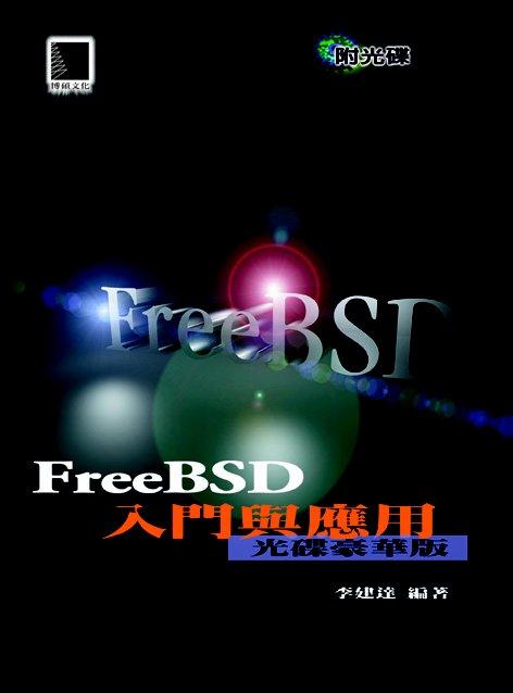 FreeBSD 入門與應用