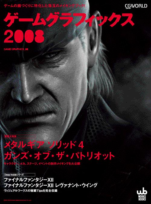 ゲームグラフィックス 2008―ゲームの画づくりに特化した珠玉のメイキングブック!