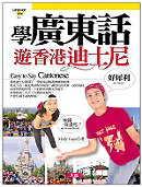 學廣東話遊香港迪士尼