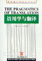 國外翻譯研究叢書之四 - 語用學與翻譯