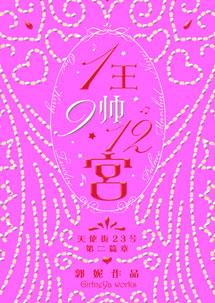 1王9帅12宫(1)