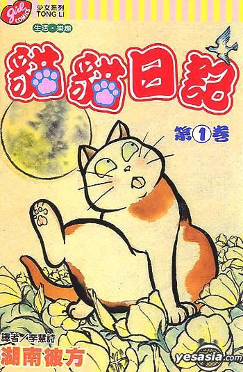 貓貓日記(1)