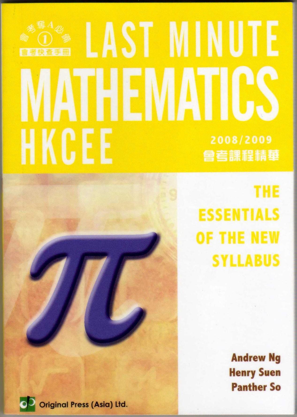 Last Minute Mathematics