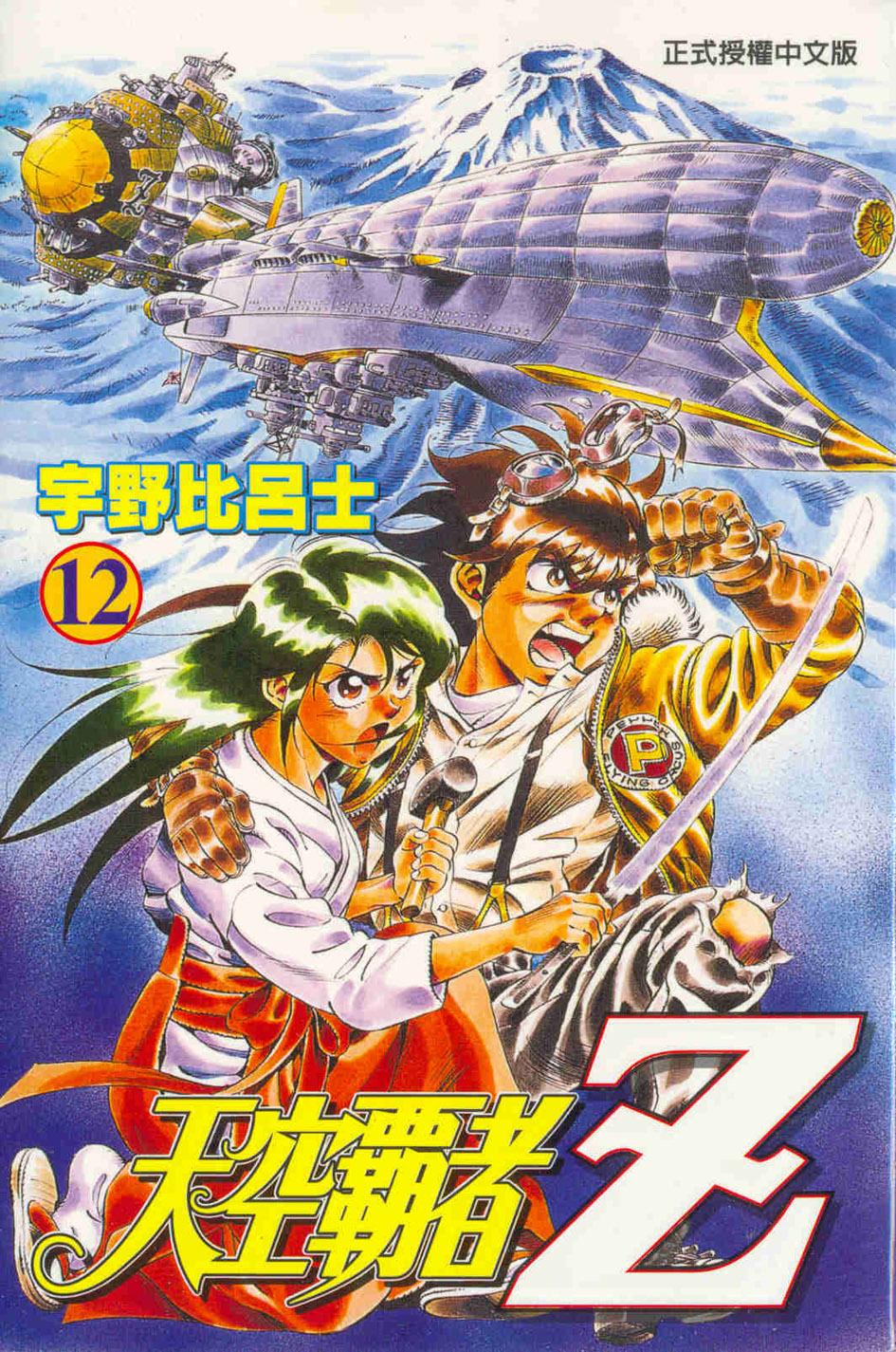 天空霸者Z 12