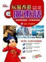 玩遍香港講廣東話