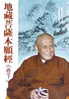 地藏菩薩本願經(卷下)