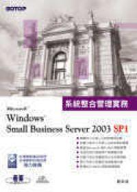 MS Windows Small Business Server 2003 SP1系統整合管理實務(CD*7)