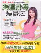 腸道排毒瘦身法
