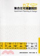 集合住宅規劃設計(好宅系列叢書)