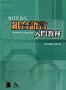 80X86組合語言入門教材