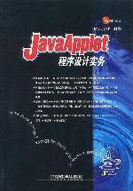 JavaApplet 程序设...