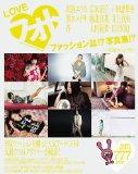 LOVEフォト ファッション誌!? 写真集!? JFW公認ファッションマガジン