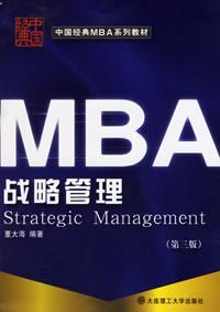 MBA战略管理