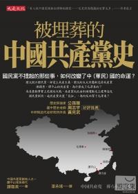 被埋葬的中國共產黨史