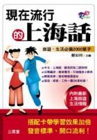 現在流行的上海話