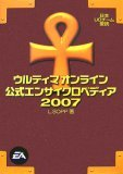 ウルティマオンライン公式エンサイクロペディア2007