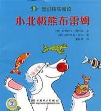 梦幻快乐阅读 小北极熊布雷姆