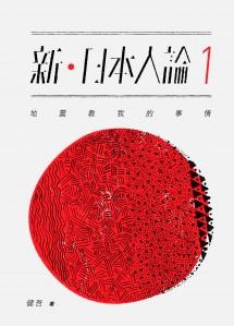 新.日本人論 1