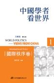 中國學者看世界 1《國際秩序卷》