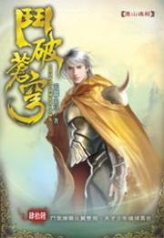 鬥破蒼穹(46):鷹山魂殿