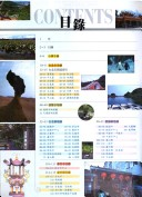 台灣100鄉鎮地圖集