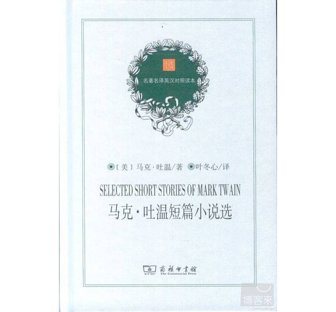 馬克‧吐溫短篇小說選︰英漢對照