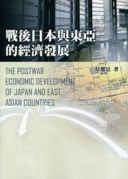 戰後日本與東亞的經濟發展