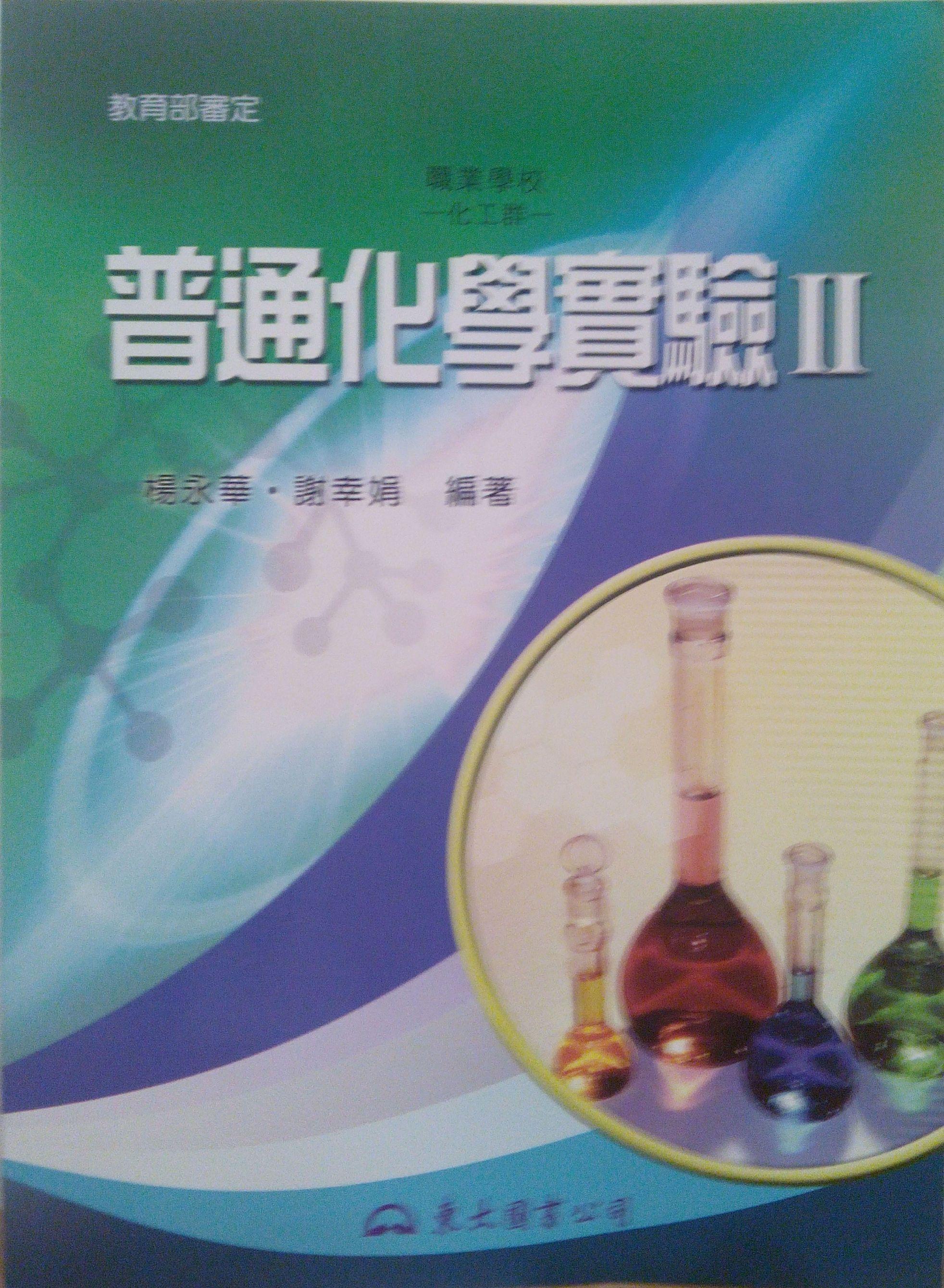 普通化學實驗 2