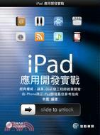 iPad應用開發實戰