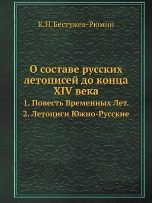 O Sostave Russkih Letopisej Do Kontsa XIV Veka 1. Povest Vremennyh Let. 2. Letopisi Yuzhno-Russkie