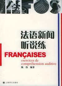 法语新闻听说练