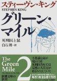 グリーン・マイル2