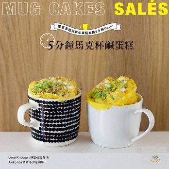 5分鐘馬克杯鹹蛋糕Mug Cakes Sales!爆紅歐美日!免烤免等不求人!:濃郁的爆漿蛋糕與美味的軟心蛋糕,加熱2分鐘Okay!